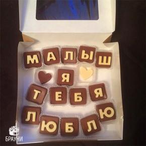№294 Шоколадные буквы